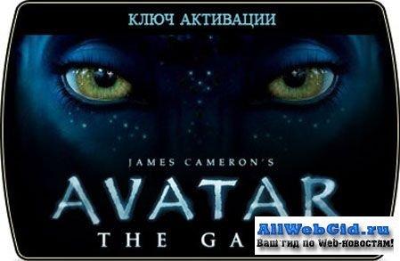 Ключ 100% рабочий(Keygen,кряк)для игры Аватар ,James Cameron's Avatar: